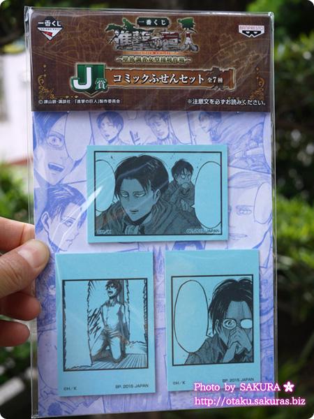 一番くじ 進撃の巨人~壁外調査女型捕縛作戦~ J賞 コミックふせんセット1