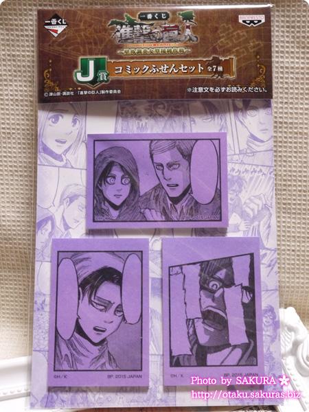 J賞 コミックふせんセット2