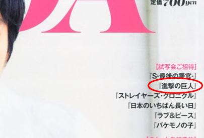 雑誌「SODA」2015年7月号に実写映画「進撃の巨人」の試写会情報が!
