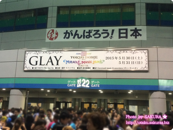 GLAY5/30東京ドーム「20th Anniversary Final GLAY in TOKYO DOME 2015 Miracle Music Hunt Forever」入り口看板