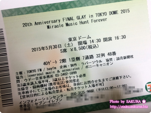 GLAY5/30東京ドーム「20th Anniversary Final GLAY in TOKYO DOME 2015 Miracle Music Hunt Forever」チケット