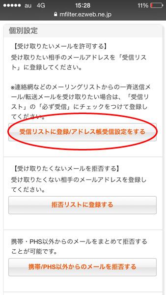 迷惑メールフィルター トップ画面の【受信リストに登録/アドレス帳受信設定をする】ボタンへ