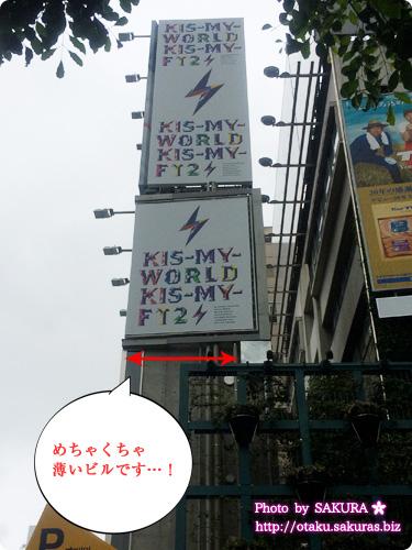 キスマイ「KIS-MY-WORLD」広告ラッピングビル『KIS-MY-GALLERY』薄いビル・・・