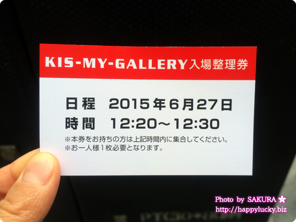 『KIS-MY-GALLERYキスマイギャラリー』整理券