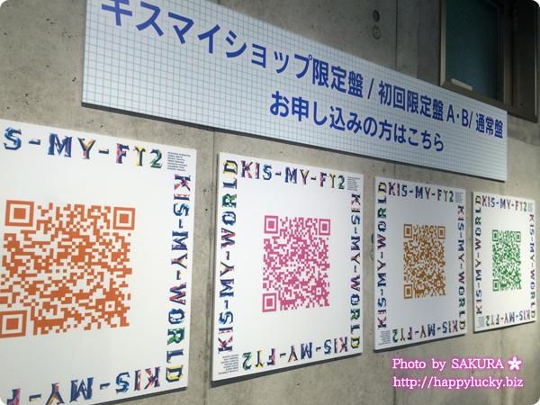 キスマイ「KIS-MY-WORLD」広告ラッピングビル『KIS-MY-GALLERY』キスマイショップ限定盤用QRコード