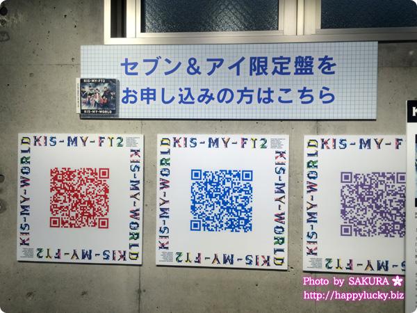 キスマイ「KIS-MY-WORLD」広告ラッピングビル『KIS-MY-GALLERY』セブン&アイ限定盤用QRコード