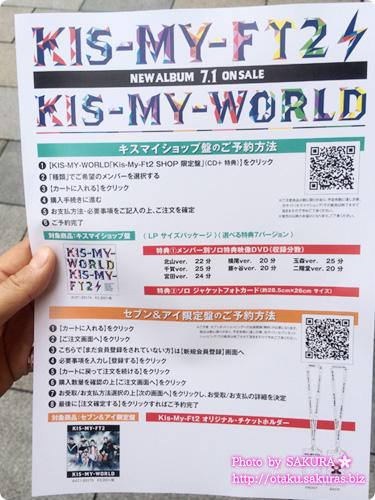 キスマイ「KIS-MY-WORLD」広告ラッピングビル『KIS-MY-GALLERY』戦利品はちらしだけ