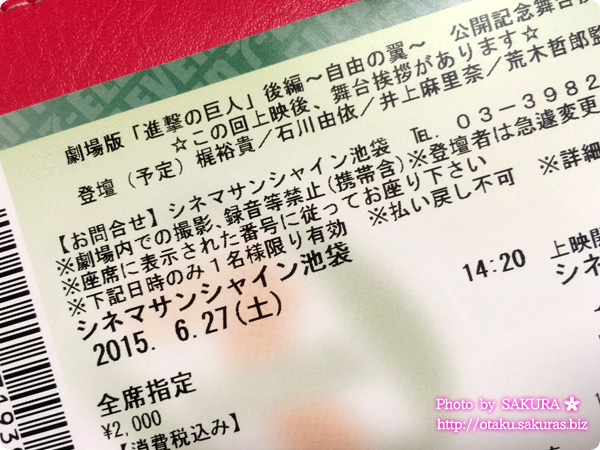 劇場版「進撃の巨人」後編~自由の翼~公開記念舞台挨拶チケット 6/27 池袋