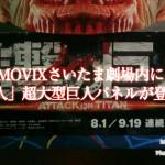 MOVIXさいたまの劇場内に「進撃の巨人」超大型巨人パネルが登場してるよ