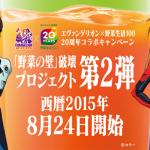 カゴメ野菜生活100×エヴァンゲリオン第2弾コラボアニメ全26話パッケージ画像公開