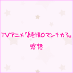 TVアニメ「純情ロマンチカ3」第1話『花に嵐』感想