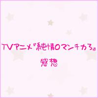 TVアニメ「純情ロマンチカ3」第5話『千里の道も一歩から』感想