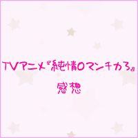 TVアニメ「純情ロマンチカ3」感想