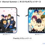 TVアニメ『 Free!-Eternal Summer-』グッズが限定販売で続々登場