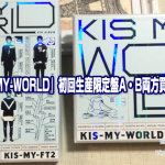 キスマイ『KIS-MY-WORLD』初回生産限定盤A・B両方買ったよ中身紹介