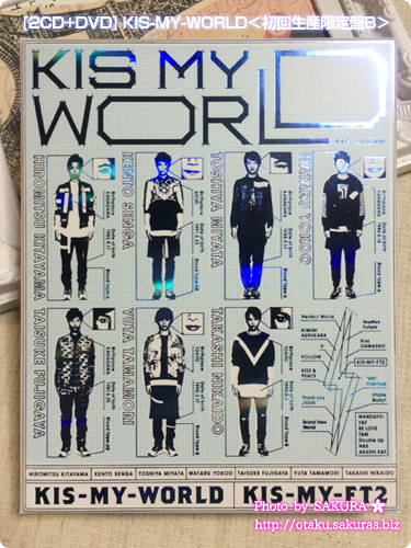 Kis-My-Ft2『KIS-MY-WORLD』初回生産限定盤B 外箱パッケージ表