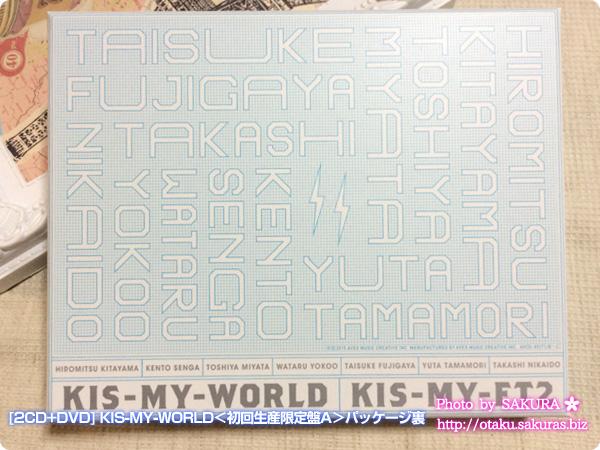 Kis-My-Ft2『KIS-MY-WORLD』初回生産限定盤A 外箱パッケージ裏