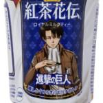 オリジナルボイスも聴ける紅茶花伝×進撃の巨人コラボ限定パッケージ7月27日発売