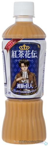 「紅茶花伝 ロイヤルミルクティー ~癒しとくつろぎのセリフボトル~」リヴァイ(CV:神谷浩史)ボトル