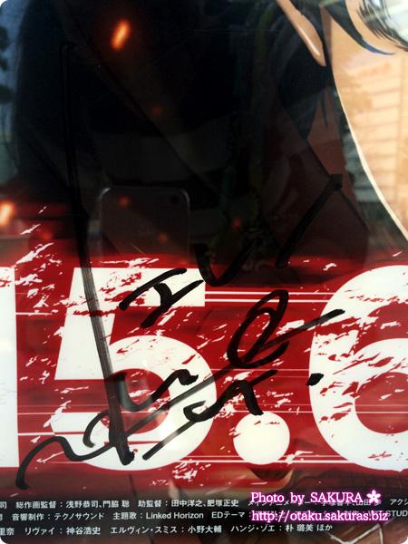 劇場版「進撃の巨人」後編~自由の翼~  MOVIXさいたま初日舞台挨拶  サイン入りパネル エレン役:梶裕貴さんサイン