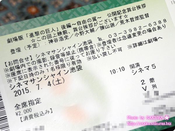 劇場版「進撃の巨人」後編~自由の翼~舞台挨拶 チケット