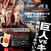 炭火やきとりと手づくり料理「わたみん家」×映画「進撃の巨人」コラボ コラボプレゼントキャンペーン