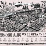 「進撃の巨人展 WALL OITA」フォトラリーが楽しそう!