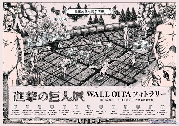 「進撃の巨人展 WALL OITA」 フォトラリーMAP