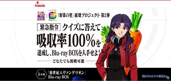 クイズに答えて『新世紀エヴァンゲリオン Blu-ray BOX』が当たるオープンキャンペーン