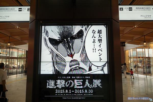 「進撃の巨人展 WALL OITA」JR大分駅 デジタルサイネージ広告