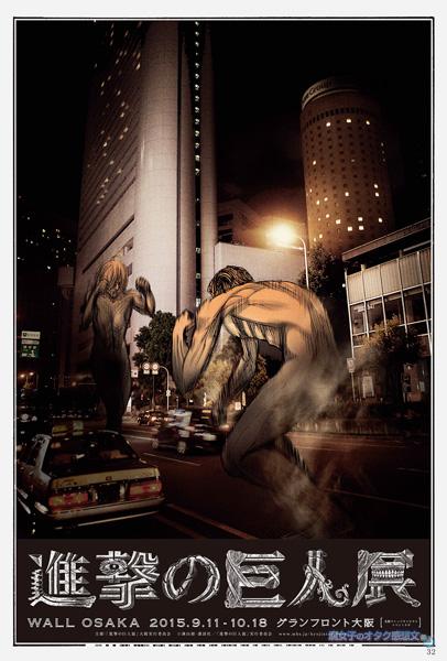 「進撃の巨人展 WALL OSAKA」大阪市内バス停 ポスター展開 その4