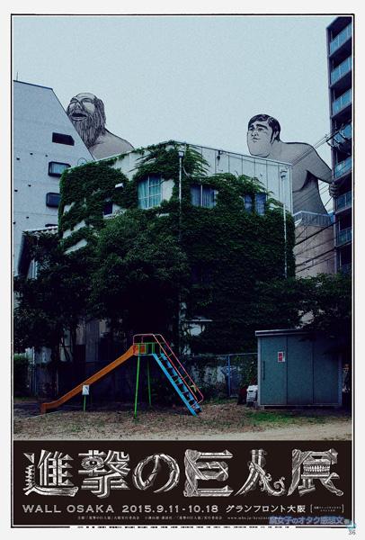 「進撃の巨人展 WALL OSAKA」大阪市内バス停 ポスター展開 その5