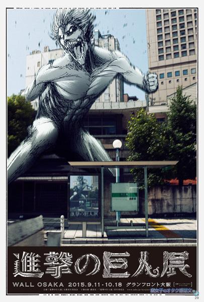 「進撃の巨人展 WALL OSAKA」大阪市内バス停 ポスター展開 その6