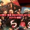 映画「S−最後の警官−奪還 RECOVERY OF OUR FUTURE」ネタバレ感想