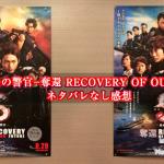 面白かった!映画「S−最後の警官−奪還 RECOVERY OF OUR FUTURE」感想(ネタバレなし)