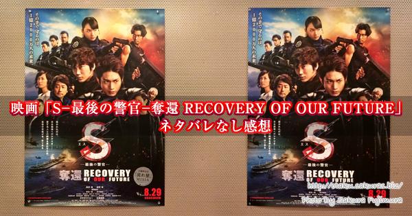 映画「S−最後の警官−奪還 RECOVERY OF OUR FUTURE」ネタバレなし感想