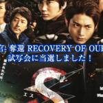 映画『S-最後の警官- 奪還 RECOVERY OF OUR FUTURE』試写会当選しました!