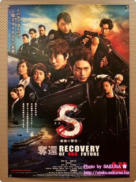 映画「S−最後の警官−奪還 RECOVERY OF OUR FUTURE」ポスター
