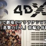 4DXで劇場がアトラクションに! 実写映画「進撃の巨人」前編で体験してきた