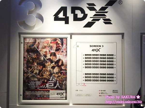 実写映画「進撃の巨人 ATTACK ON TITAN」 ユナイテッド・シネマ春日部 4DX座席数