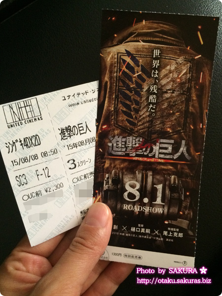 実写映画「進撃の巨人 ATTACK ON TITAN」 前売券