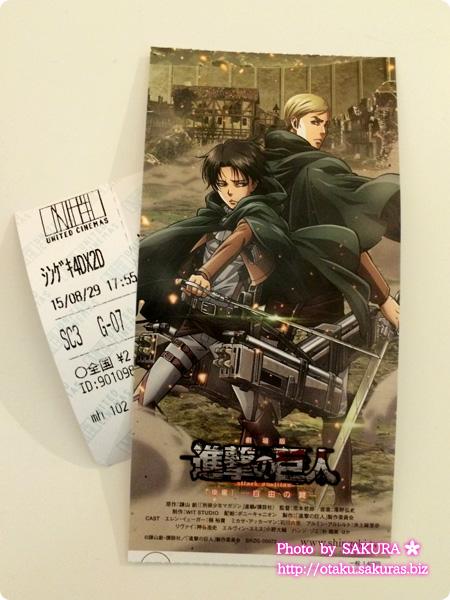 劇場版「進撃の巨人」後編~自由の翼~ 4DX版鑑賞チケット