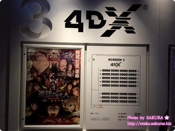 アニメ版4DX劇場版「進撃の巨人」後編~自由の翼~ 4DXスクリーン入口