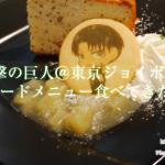 進撃の巨人@東京ジョイポリスコラボのフードメニュー食べてきた!