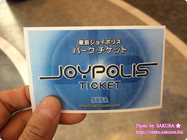 東京ジョイポリス 入場券