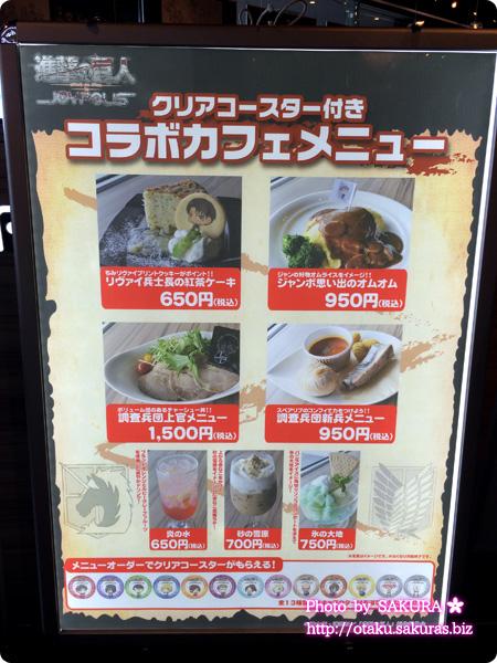 進撃の巨人×ジョイポリス クリアコースター付 コラボカフェ メニュー
