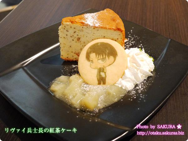 進撃の巨人×東京ジョイポリス コラボ フレームカフェ リヴァイ兵士長の紅茶ケーキ 全体