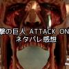 実写映画「進撃の巨人 ATTACK ON TITAN」ネタバレ感想