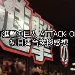 実写映画「進撃の巨人 ATTACK ON TITAN」初日舞台挨拶感想レポ
