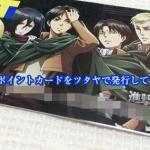進撃の巨人×TポイントカードをTSUTAYAで発行してもらいました!